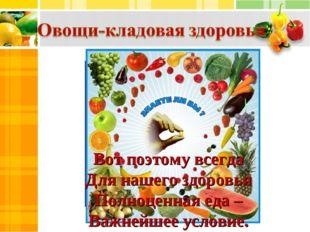 Вот поэтому всегда Для нашего здоровья Полноценная еда – Важнейшее условие.