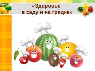 «Здоровье в саду и на грядке»