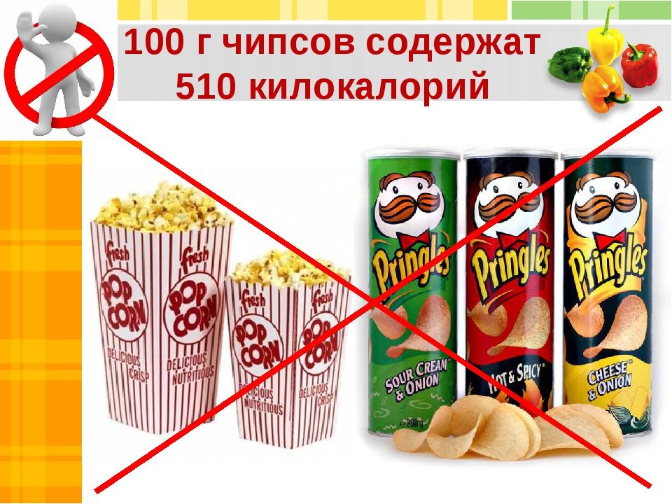 100 г чипсов содержат 510 килокалорий