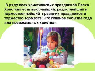 В ряду всех христианских праздников Пасха Христова есть высочайший, радостне