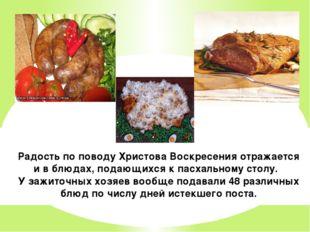 Радость по поводу Христова Воскресения отражается и в блюдах, подающихся к па
