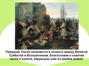 Праздник Пасхи начинается в полночь между Великой Субботой и Воскресеньем. Бл