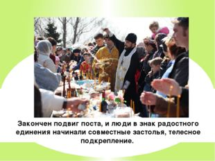 Закончен подвиг поста, и люди в знак радостного единения начинали совместные