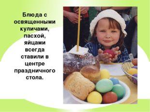 Блюда с освященными куличами, пасхой, яйцами всегда ставили в центре празднич