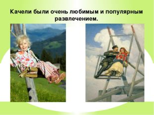 Качели были очень любимым и популярным развлечением.