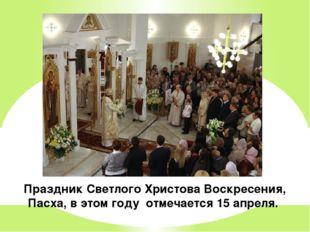 Праздник Светлого Христова Воскресения, Пасха, в этом году отмечается 15 апре