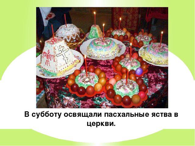 В субботу освящали пасхальные яства в церкви.