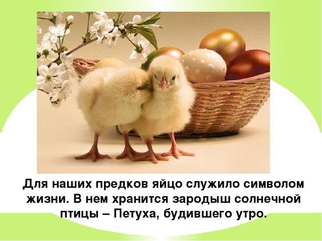 Для наших предков яйцо служило символом жизни. В нем хранится зародыш солнечн...