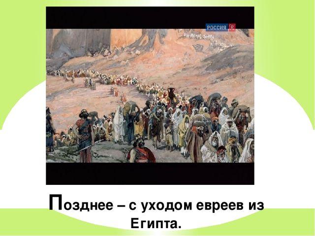 Позднее – с уходом евреев из Египта.