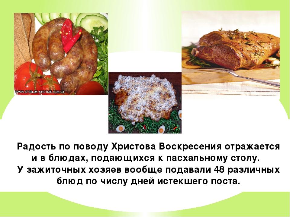 Радость по поводу Христова Воскресения отражается и в блюдах, подающихся к па...