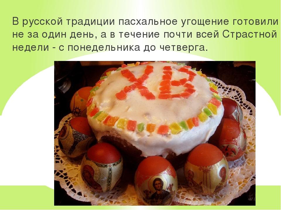 В русской традиции пасхальное угощение готовили не за один день, а в течение...