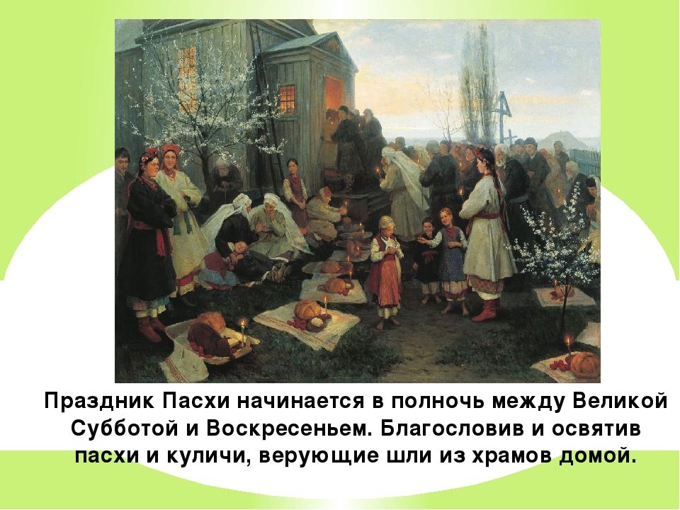 Праздник Пасхи начинается в полночь между Великой Субботой и Воскресеньем. Бл...