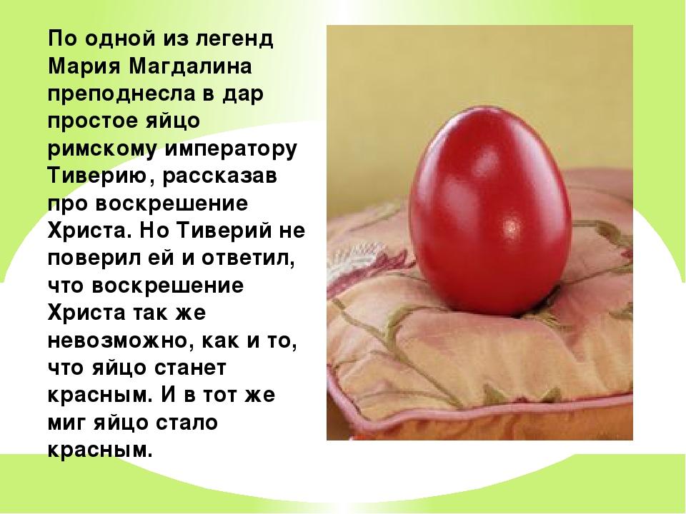 По одной из легенд Мария Магдалина преподнесла в дар простое яйцо римскому им...