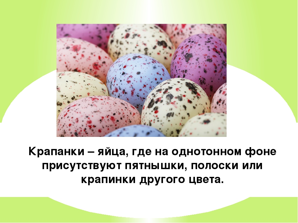 Крапанки – яйца, где на однотонном фоне присутствуют пятнышки, полоски или кр...
