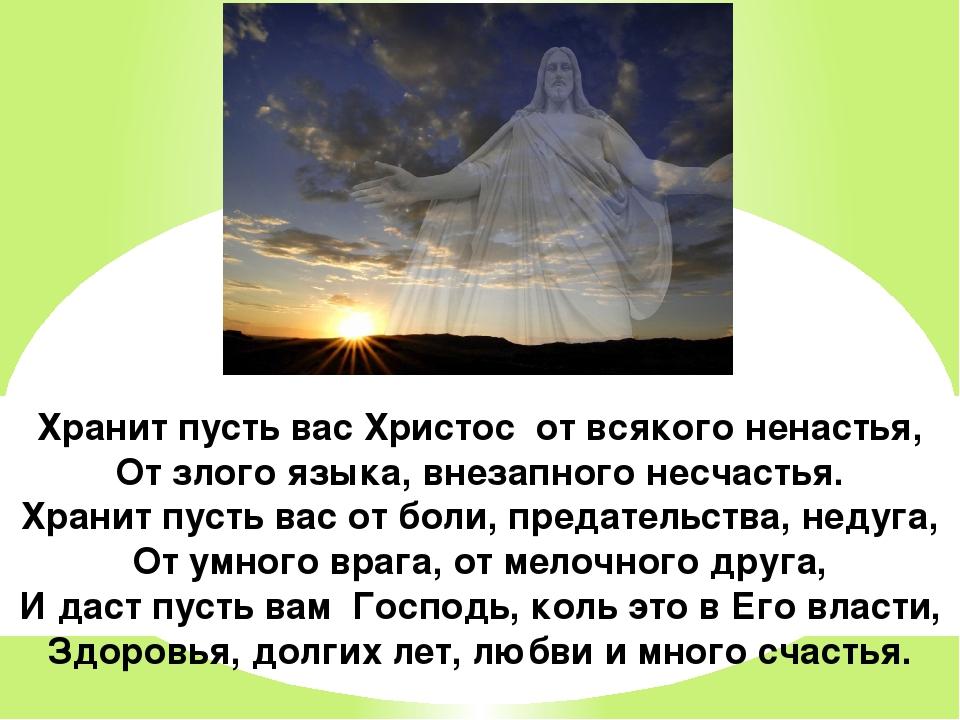 Хранит пусть вас Христос от всякого ненастья, От злого языка, внезапного несч...