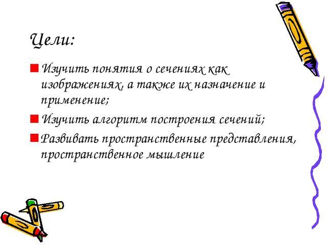 Цели: Изучить понятия о сечениях как изображениях, а также их назначение и пр...