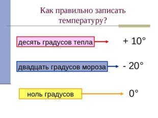 Как правильно записать температуру? десять градусов тепла + 10° двадцать град