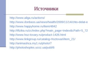 Источники http://www.aliga.ru/actions/ http://www.donbass.ua/news/health/2009