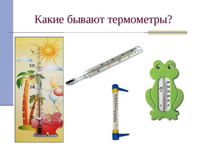 Какие бывают термометры?