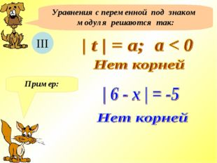 Уравнения с переменной под знаком модуля решаются так: III Пример: