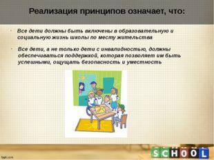 Реализация принципов означает, что: Все дети должны быть включены в образоват