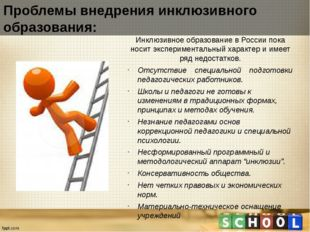 Проблемы внедрения инклюзивного образования: Инклюзивное образование в России