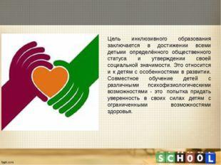 Цель инклюзивного образования заключается в достижении всеми детьми определён