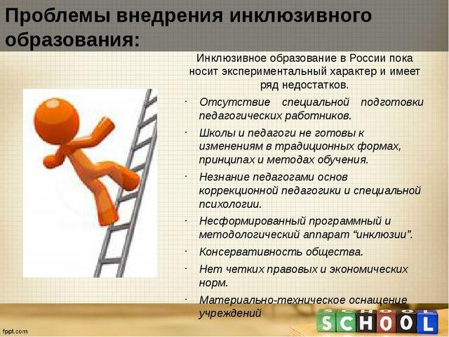 Проблемы внедрения инклюзивного образования: Инклюзивное образование в России...