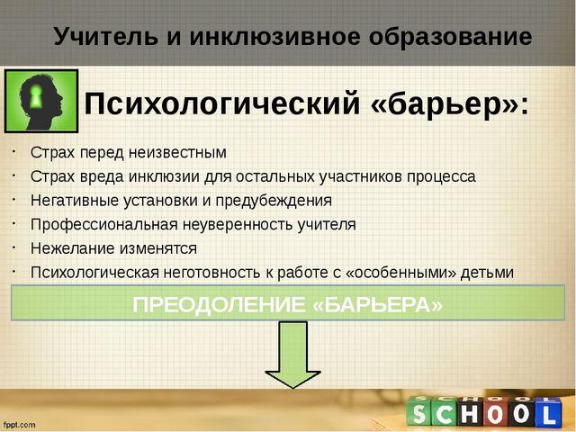 Учитель и инклюзивное образование Психологический «барьер»: Страх перед неизв...