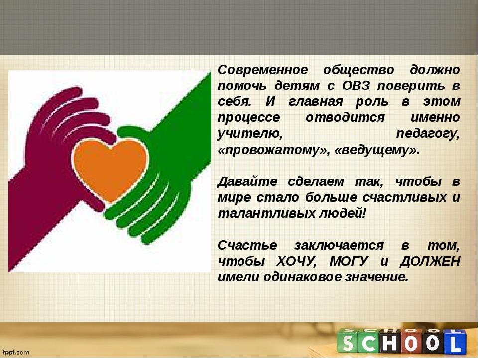 Современное общество должно помочь детям с ОВЗ поверить в себя. И главная рол...
