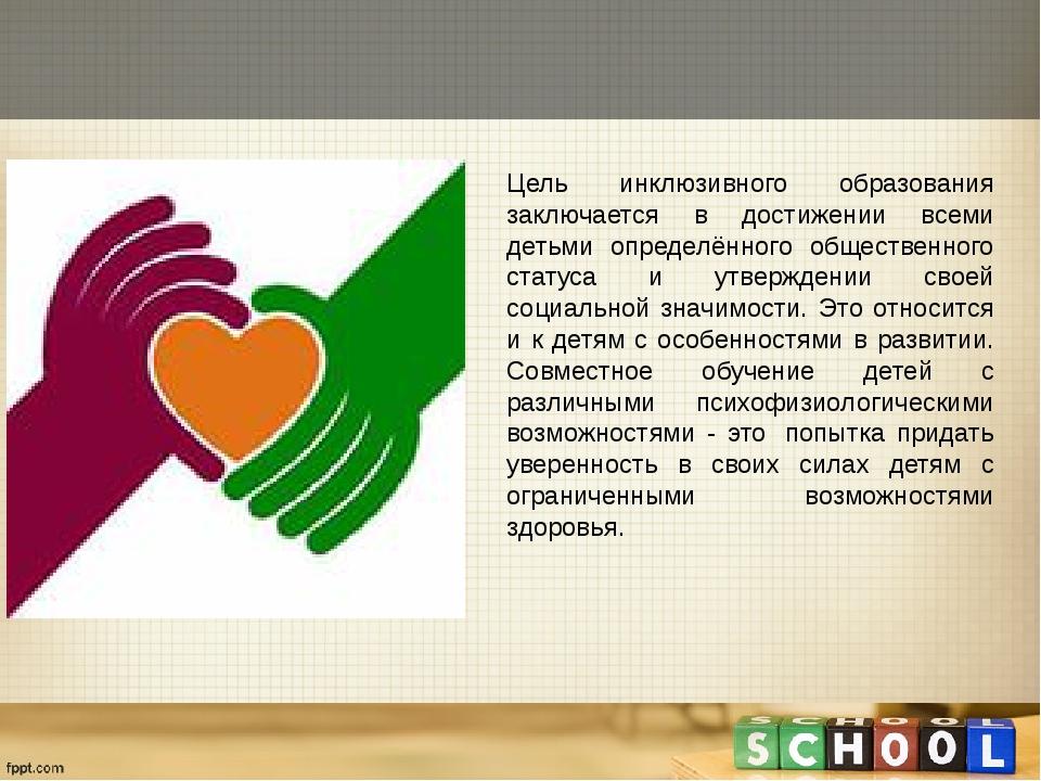 Цель инклюзивного образования заключается в достижении всеми детьми определён...