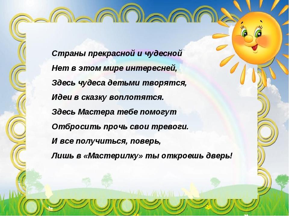 Страны прекрасной и чудесной Нет в этом мире интересней, Здесь чудеса детьми...