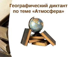 Географический диктант по теме «Атмосфера»