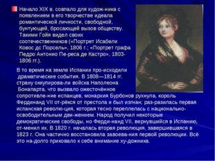 Начало XIX в. совпало для художника с появлением в его творчестве идеала ром