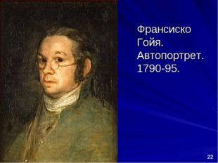 Франсиско Гойя. Автопортрет. 1790-95. *