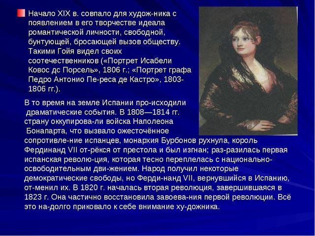 Начало XIX в. совпало для художника с появлением в его творчестве идеала ром...