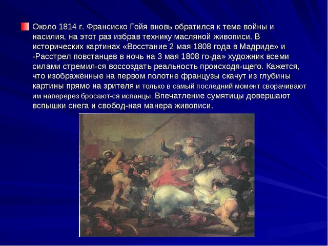 Около 1814 г. Франсиско Гойя вновь обратился к теме войны и насилия, на этот...