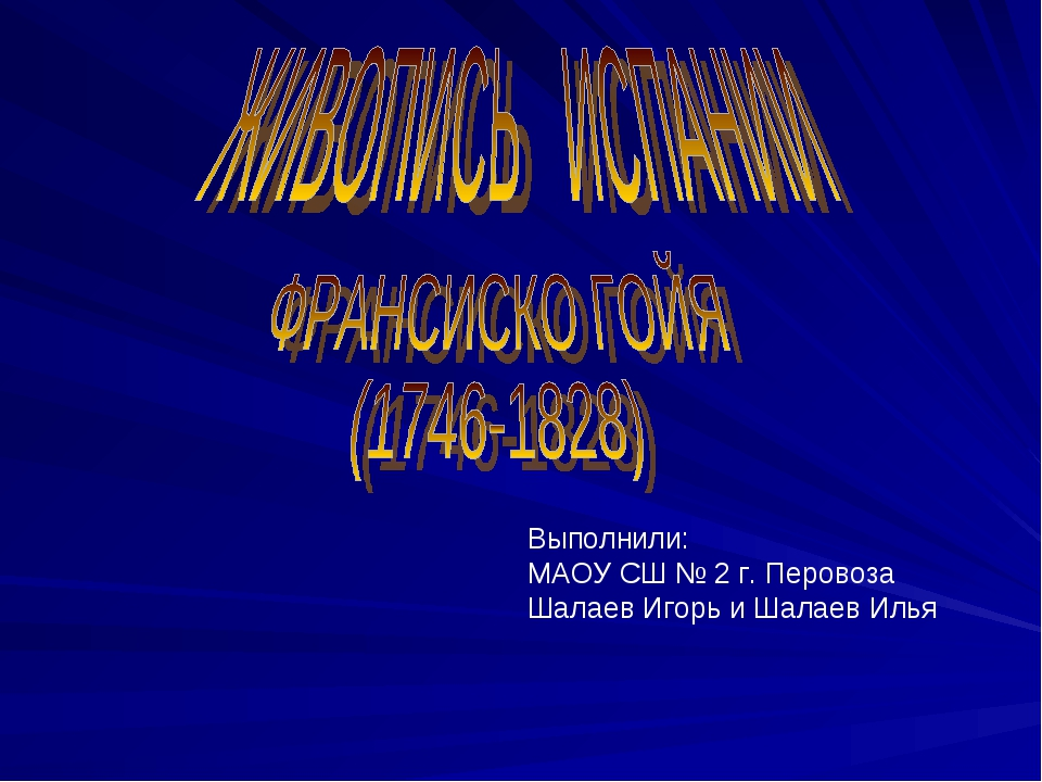 Выполнили: МАОУ СШ № 2 г. Перовоза Шалаев Игорь и Шалаев Илья