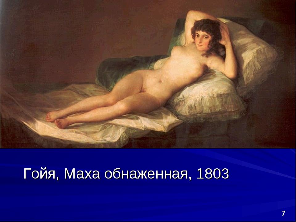 Гойя, Маха обнаженная, 1803 *