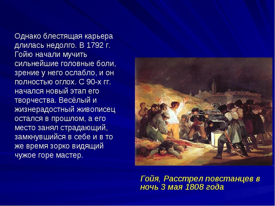 Однако блестящая карьера длилась недолго. В 1792 г. Гойю начали мучить сильне...