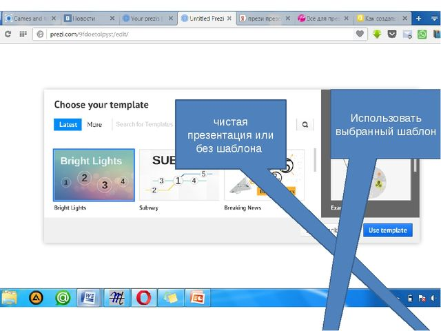 чистая презентация или без шаблона Использовать выбранный шаблон