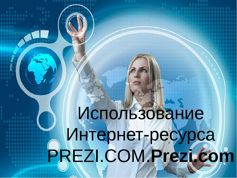 Использование Интернет-ресурса PREZI.COM.Prezi.com