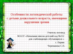 Особенности логопедической работы с детьми дошкольного возраста, имеющими нар