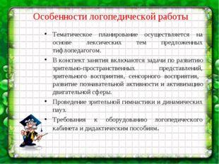 Особенности логопедической работы Тематическое планирование осуществляется н
