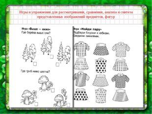Игры и упражнения для рассматривания, сравнения, анализа и синтеза представле