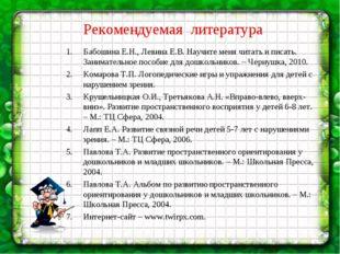 Рекомендуемая литература Бабошина Е.Н., Левина Е.В. Научите меня читать и пис