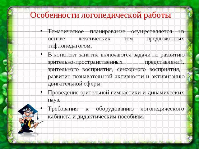 Особенности логопедической работы Тематическое планирование осуществляется н...