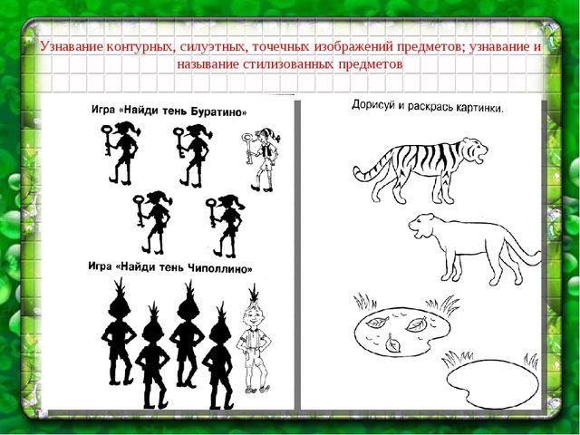 Узнавание контурных, силуэтных, точечных изображений предметов; узнавание и н...