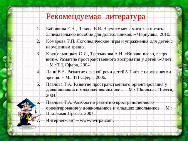 Рекомендуемая литература Бабошина Е.Н., Левина Е.В. Научите меня читать и пис...