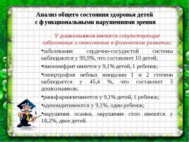 Анализ общего состояния здоровья детей с функциональными нарушениями зрения...
